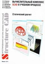 Вычислительный комплекс SCAD в учебном процессе. Статический расчет: Учебное пособие.