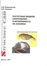 Расчетные модели сооружений и возможность их анализа. - 4-е изд., перераб.