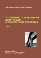 Устойчивость равновесия конструкций и родственные проблемы. т. 1