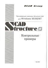 Structure CAD. Контрольные примеры.