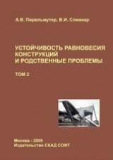 Устойчивость равновесия конструкций и родственные проблемы. т. 2