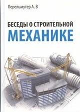Беседы о строительной механике