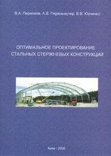 Оптимальное проектирование стальных стержневых конструкций
