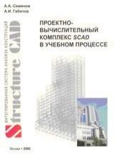 Проектно-вычислительный комплекс SCAD в учебном процессе. Часть I. Статический счет: Учебное пособие.