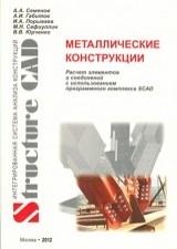Металлические конструкции. Расчет элементов и соединений с использованием программного комплекса SCAD Office. Учебное пособие.