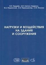 Нагрузки и воздействия на здания и сооружения. – 3-е изд., перераб.