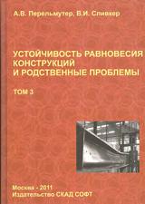 Устойчивость равновесия конструкций и родственные проблемы. т. 3